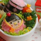 『キモノガール弁当』の画像