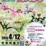 『戸田市花フェスタ 明日12日午前10時から開催』の画像