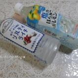『熱中症予防に~経口補水液とお気に入りの美味しい飲料♪』の画像