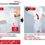 『【新商品】ジョッキ2杯分の氷を一度ですくえる!「氷(こおり)山(やま)盛(も)りくん スコップ」発売中!』の画像