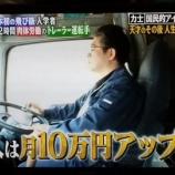 『【悲報】日本初の飛び級で大学に入った天才の末路→家族を養うためにトラックの運ちゃんなって月収10万円アップwwwww』の画像
