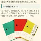 『【開催報告】富士宮市でのたすき帖ことはじめ講座』の画像