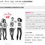 『大改装のイオン志都呂!10月にはH&Mが新規オープン、浜松市内では2店舗目』の画像