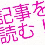 NMB48まとめブログ 「NMB48ログ」