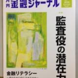 『拙稿の雑誌掲載のお知らせ(金融ジャーナル9月号)』の画像
