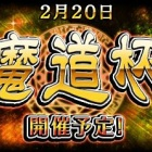 『新魔道杯開催決定(予定)!魔道杯ボーダー大胆予想!』の画像