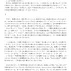 『島田真樹(仮称)匿名手紙20通目~池田富一(仮称)談「やんごとなき理由あった」~』の画像