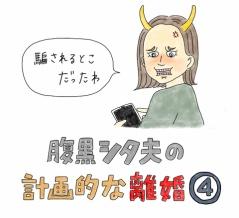 腹黒シタ夫の計画的な離婚4