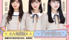 【乃木坂46】今回の選抜、これが答え合わせだったのか!!!