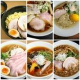 『【連載】「週刊大衆」極うま麺 20200427発売号』の画像