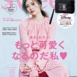 『【乃木坂46】美しすぎる・・・白石麻衣『sweet 3月号』表紙画像が公開!!!』の画像