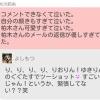 大川莉央(13)「自分の顔がキモすぎて泣いた。」