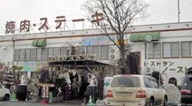 「産地は偽ったが、味や品質に自信がある」 ニセ松阪牛をビフテキにして中国人ツアー客に食べさせる…石狩市のステーキ店