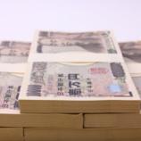 『ひろゆき氏「奨学金は本来は返す義務がないお金」』の画像