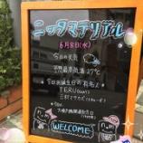 『ニッタくんお仕事日記vol.17~ウェルカムボード!レアバージョン?!~』の画像