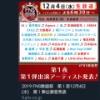 【速報】FNS歌謡祭にAKB48出演!!!