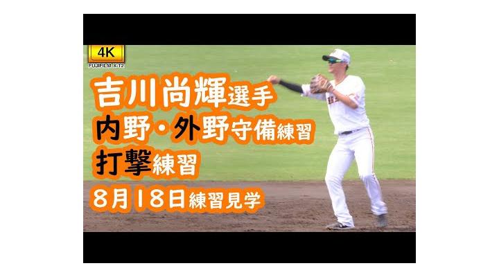 【 動画 】巨人・吉川尚輝さん間に合いそう!