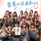 【音楽の日】HKT48が「最高かよ」を披露