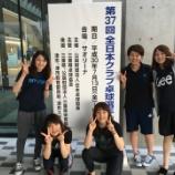 『◇仙台卓球センタークラブ◇ 第37回全日本クラブ選手権大会 結果』の画像