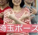 埼玉ポーズが人気上昇中!人気声優や芸能人もポージングへ