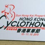 『香港初開催!自転車レース「香港サイクロソン」』の画像