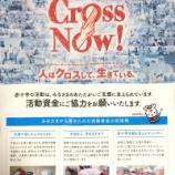 『赤十字社員増強運動がまもなく戸田市の各町会で始まります』の画像