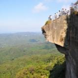 『いつか行きたい日本の名所 鋸山』の画像