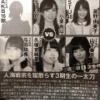 雑誌「乃木坂とAKBの若手を比べてみた結果wwwwwwwwwwwwww」
