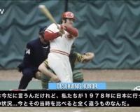 【悲報】MLBのレジェンド「1970年代のNPBは、はっきり言ってレベルが低かった」