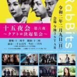 『2/9(日) @名古屋 3STAR 『十五夜会 第六夜〜クアトロ決起集会〜』』の画像