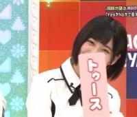 【欅坂46】東村芽依、YES,NO,トゥースカードをゲット!【ひらがな推し】