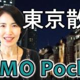 『YouTube「オズモポケットと東京散歩」』の画像