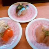 『串まんで一人飲みの後、かっぱ寿司【株主優待】』の画像