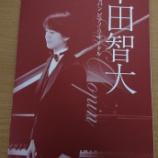 『牛田智大 オール・ショパン ピアノ・リサイタル@ザ・シンフォニーホール』の画像