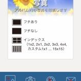 『iOS/iPhone/iPadで印刷 Prime Print(プライムプリント)の中身』の画像