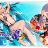 『「ぴょんぴょんの夏~金魚のきもち~」イベントフェス【DOAXVV】』の画像