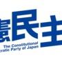 『立憲民主党、民進の新党構想応じず 「国民の方を向けば結果出る」』の画像