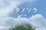 長宝寺小学校のあたりソラ【カタノソラNo.28】