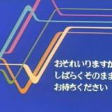【閲覧注意】4大放送事故「オコシテ…」「ロープが切れて女子アナ落下」「豊田商事」そして→