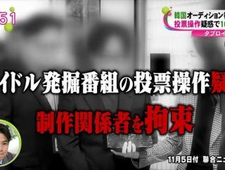【悲報】韓国 PRODUCEシリーズ、シーズン1・2でも票操作が行われていたことが判明 【IZ*ONE】
