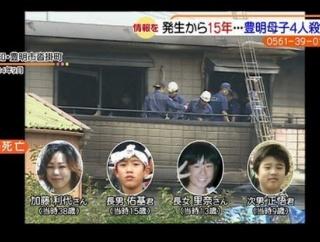 愛知豊明母子4人殺人放火事件の犯人は誰か2ch噂で父親を特定か