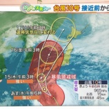 『ショック・・・台風10号の影響による公演中止を発表!!!!』の画像