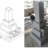『G119 和型墓石』の画像