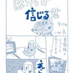 痛男の社会派教養漫画