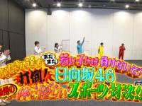 【日向坂46】『内村さまぁ~ず SECOND』三度目の出演も内定済か!?
