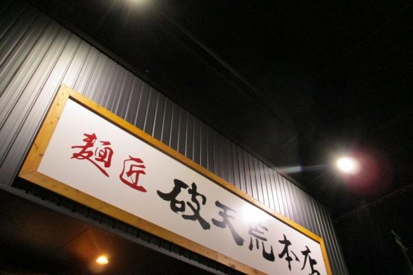 酒肴新屋敷>