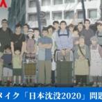 【なんJ】ヘイトリメイクの「日本沈没2020」見る時間が勿体ない人向け、問題点まとめがこちら