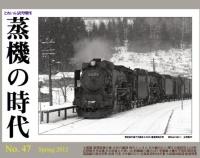 『蒸機の時代 No.47 3月21日(水)発売』の画像