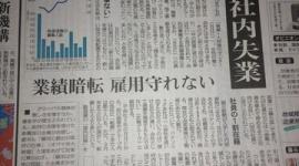 朝日新聞の「追い出し部屋」報道が「悲しすぎる」 ツイッターで話題に