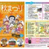『【イベント】岡崎城下家康公秋まつり2019年』の画像